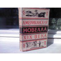 Американская новелла XIX века (изд.1946г)