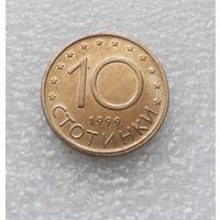 10 стотинок 1999 Болгария #06