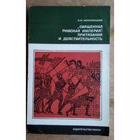 Колесницкий Н.Ф.Священная Римская империя: притязания и действительность.