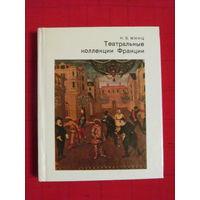 Минц Н. Театральные коллекции Франции ( Города и музеи мира )