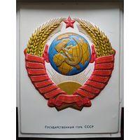 Герб СССР 42 х 54 см