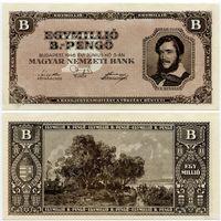 Венгрия. 1 000 000 B-пенго (образца 1946 года, P134, aUNC)