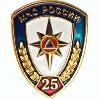 Знак юбилейный. 25 ЛЕТ МЧС РОССИИ. Логотип эмблема. Латунь цанга.