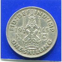 Великобритания 1 шиллинг 1945 , Шотландский , серебро