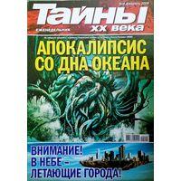 "Журнал ""Тайны ХХ века"", No8, 2009 год"