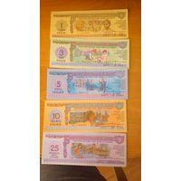 Благотворительные билеты детского фонда им. Ленина