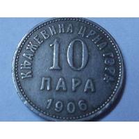 Черногория 10 пара 1906 г.