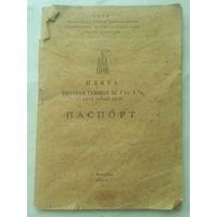 """Паспорт """"Плита газовая ПГ-4"""" СССР"""
