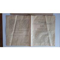 Приказ Либаво-Роменская ж.д. 1908 год.
