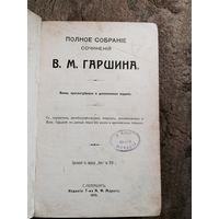 Полное собрание сочинений Гаршина 1910