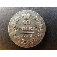 10 копеек 1830 СПБ НГ серебро