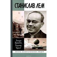 Станислав Лем.Жизнь замечательных людей