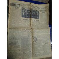 Газета Известия 281 от 4.12.1936 г.