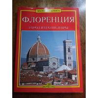 Книга,журнал.Всё о Флоренции.