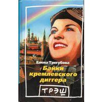 Е. Трегубова. Байки кремлевского диггера