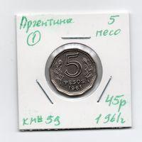 Аргентина 5 песо 1961 года -1