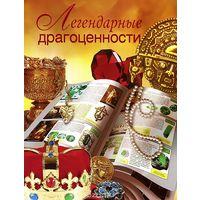 Сингаевский. Легендарные драгоценности