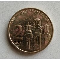 2 Динара 2007 (Сербия)