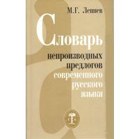 Словарь непроизводных предлогов современного русского языка