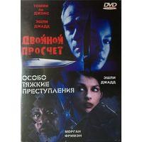 ОсобоТяжкиеПреступления Двойной Просчёт DVD10
