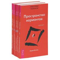 Вадим Зеланд. Трансерфинг реальности (комплект из 5 книг)