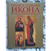 Православная икона России, Украины, Беларуси.