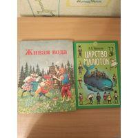 А.Хвольсон.Царство малюток.С рисунками П.Кокса.Большой формат. Указана цена только за эту книгу.Почтой не высылаю.