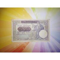 Сербия 100 динар 1941г