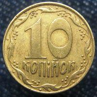 W: Украина 10 копеек 1992 (457)