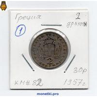 Греция 2 драхмы 1957 года.