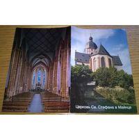 Церковь Святого Стефана в Майнце