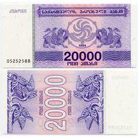Грузия. 20 000 купонов (образца 1994 года, P46b, 4-й выпуск, UNC)