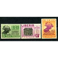 Либерия - 1950г. - 75-летие Всемирного почтового союза - полная серия, MNH [Mi 429-431] - 3 марки