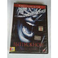 Выпускной (фильм, 2008)