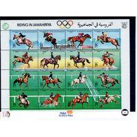 Лошади на марках Ливии 16 шт