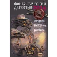 Фантастический детектив 2014