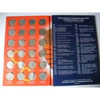 Альбом с юбилейными монетами ,СССР.