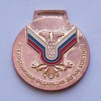 Всероссийская федерация легкой атлетики ЧЕМПИОН