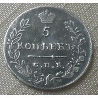 5 копеек 1823 года (Узкая корона.Гладкий гурт).