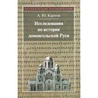 Исследования по истории домонгольской Руси Карпов А.Ю.
