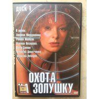 DVD ОХОТА НА ЗОЛУШКУ (ЛИЦЕНЗИЯ)