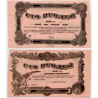 100 рублей 1918, Могилев, Разменный билет Могилевской губернии, UNC-, Бланк без номера