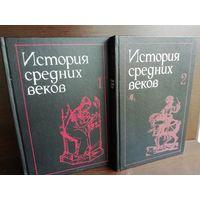 История средних веков (комплект из 2 книг)