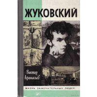 ЖЗЛ.  Жуковский. /Серия: Жизнь замечательных людей/ 1986г.