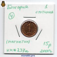 1 стотинка Болгария 2000 года (#4)
