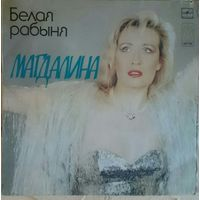 Магдалина - Белая рабыня, LP