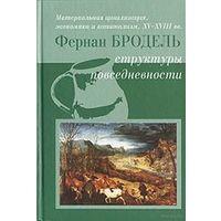 Бродель Ф. Материальная цивилизация, экономика и капитализм, XV-XVIII вв. В 3 томах.