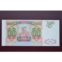Россия 50000 1993(1994) UNC-