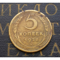 5 копеек 1928 СССР #02