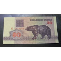 50 рублей ( выпуск 1992 ), серия АГ, UNC.